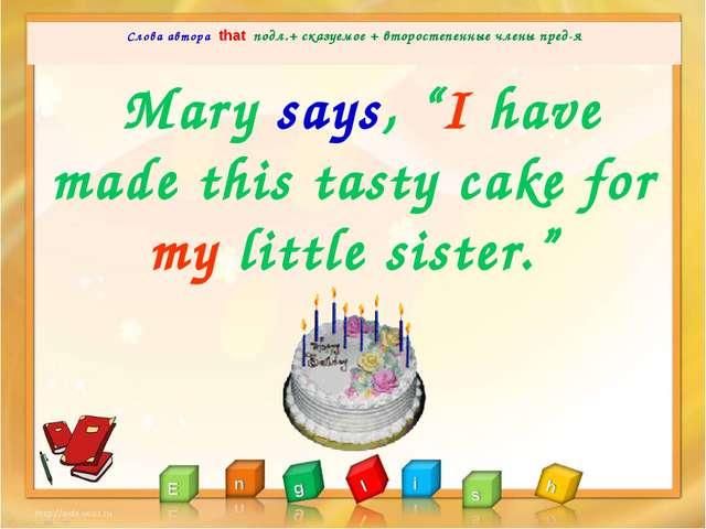 Слова автора that подл.+ сказуемое + второстепенные члены пред-я  Mary says...