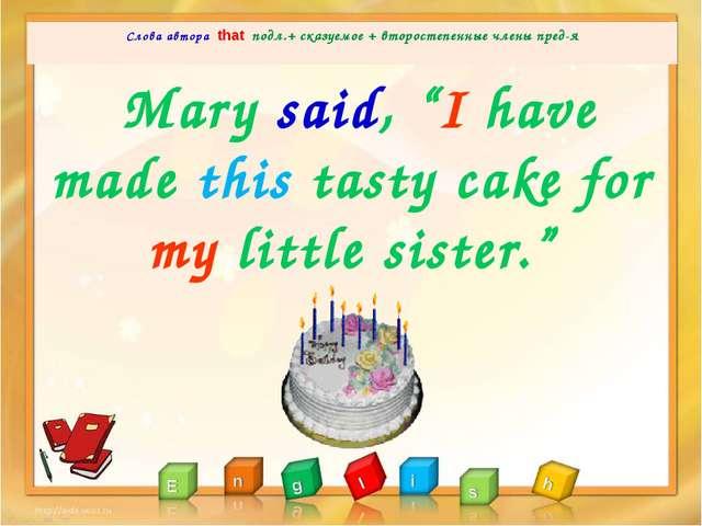 Слова автора that подл.+ сказуемое + второстепенные члены пред-я  Mary said...