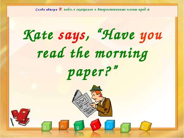 Kate read the morning  paper Слова автора if подл.+ сказуемое + второсте...