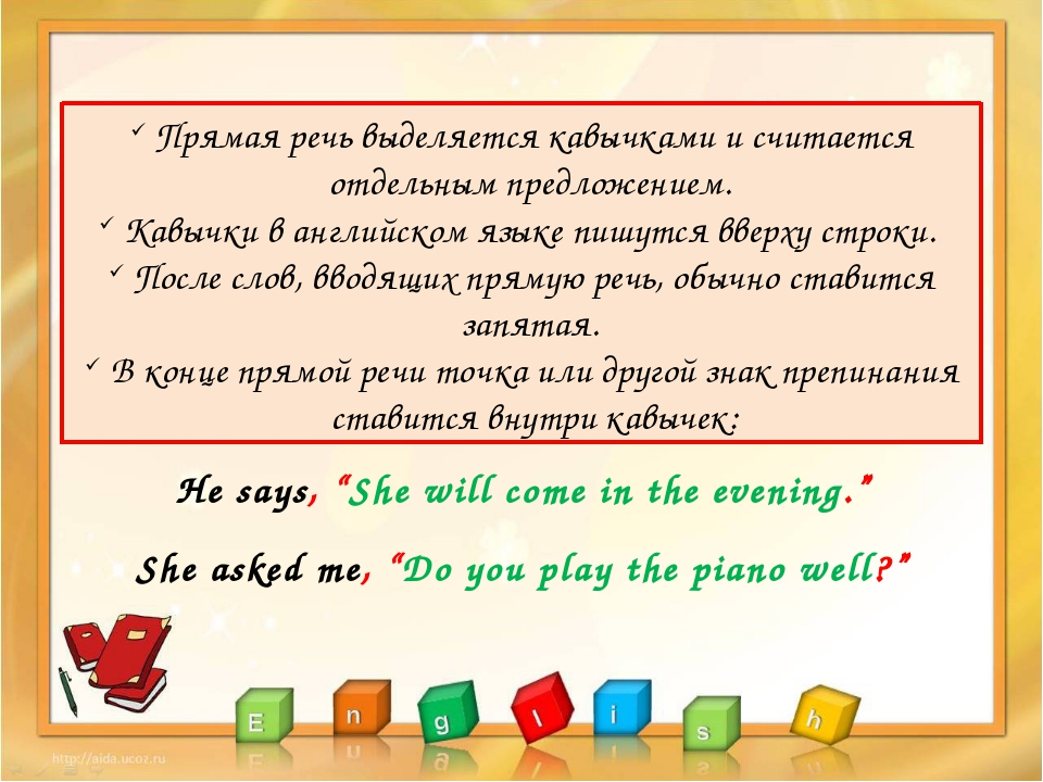 "Не says, ""She will come in the evening."" Shе asked mе, ""Do you play the piano..."