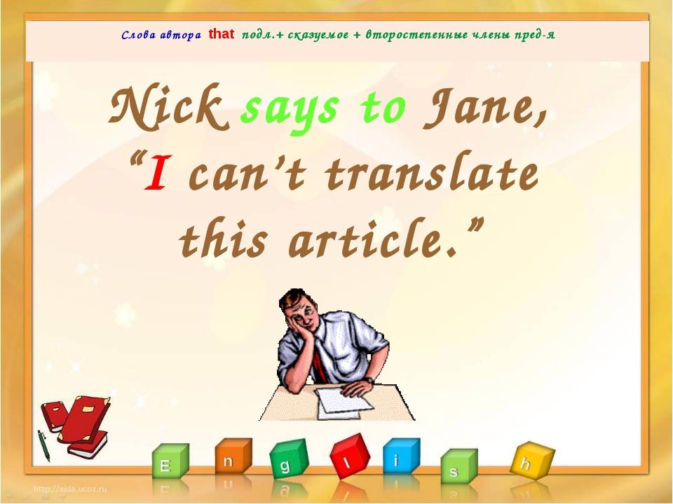 Слова автора that подл.+ сказуемое + второстепенные члены пред-я  Nick said...