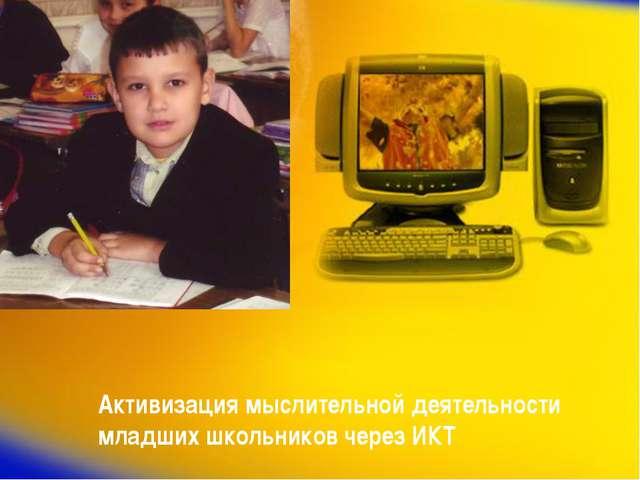 Активизация мыслительной деятельности младших школьников через ИКТ