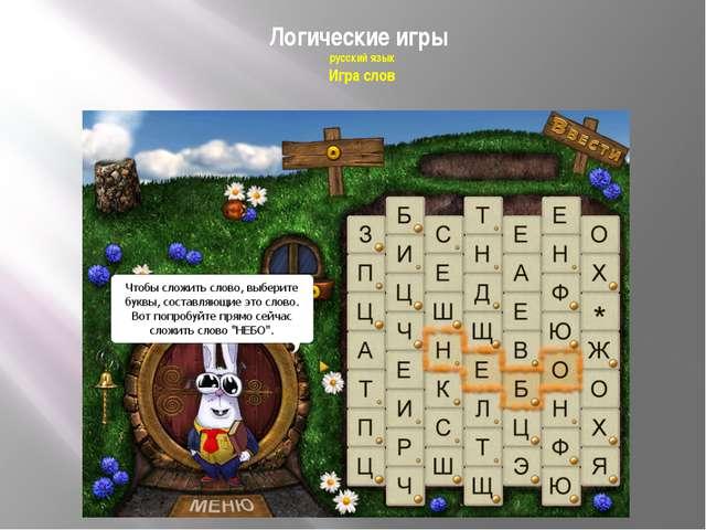 Логические игры русский язык Игра слов