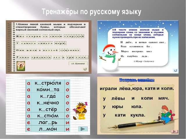 Тренажёры по русскому языку