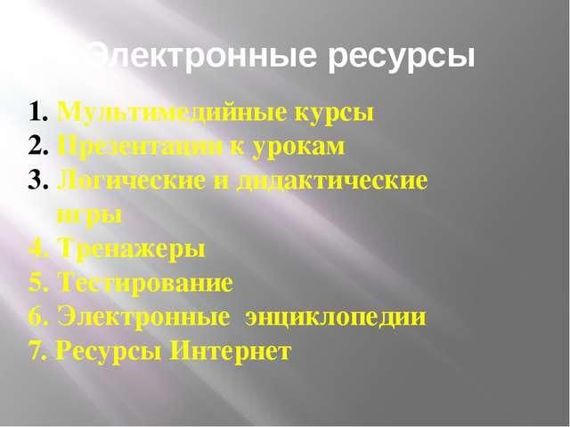 Электронные ресурсы Мультимедийные курсы Презентации к урокам Логические и ди...