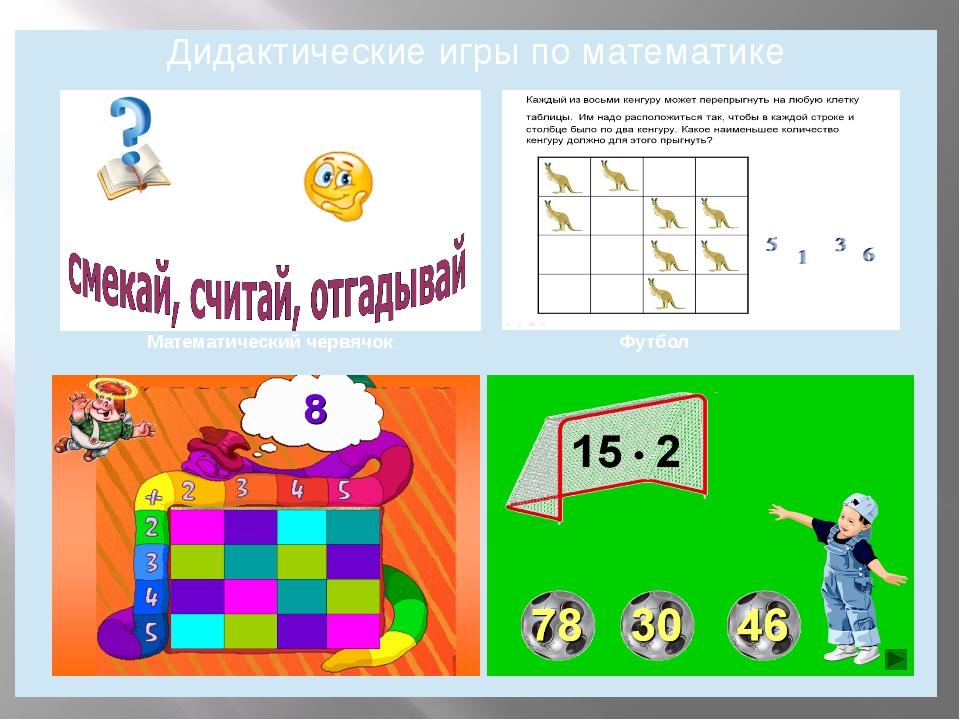 Дидактическиеигрыпоматематике Математический червячок Футбол