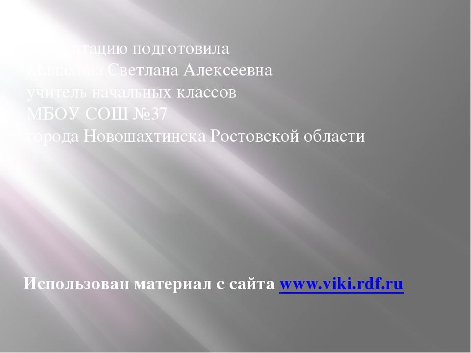 Презентацию подготовила Малахова Светлана Алексеевна учитель начальных классо...