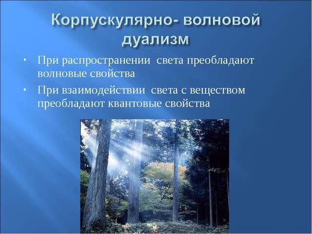 При распространении света преобладают волновые свойства При взаимодействии св...