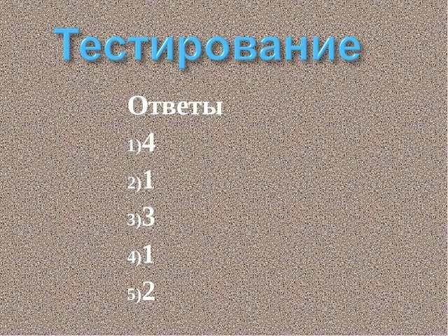 Ответы 4 1 3 1 2