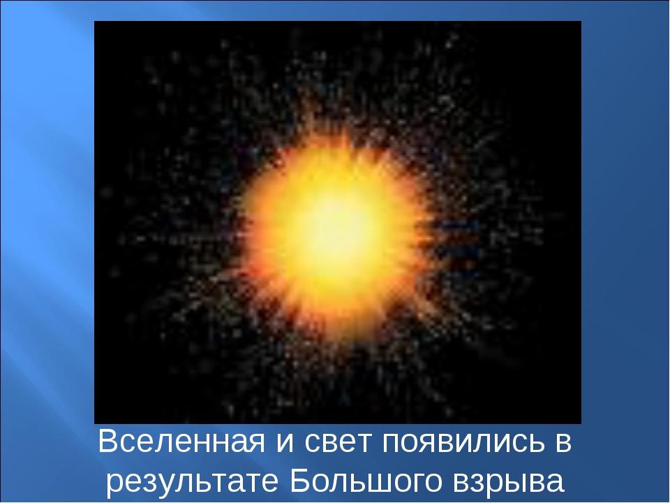 Вселенная и свет появились в результате Большого взрыва