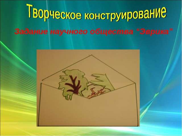 """Задание научного общества """"Эврика"""""""