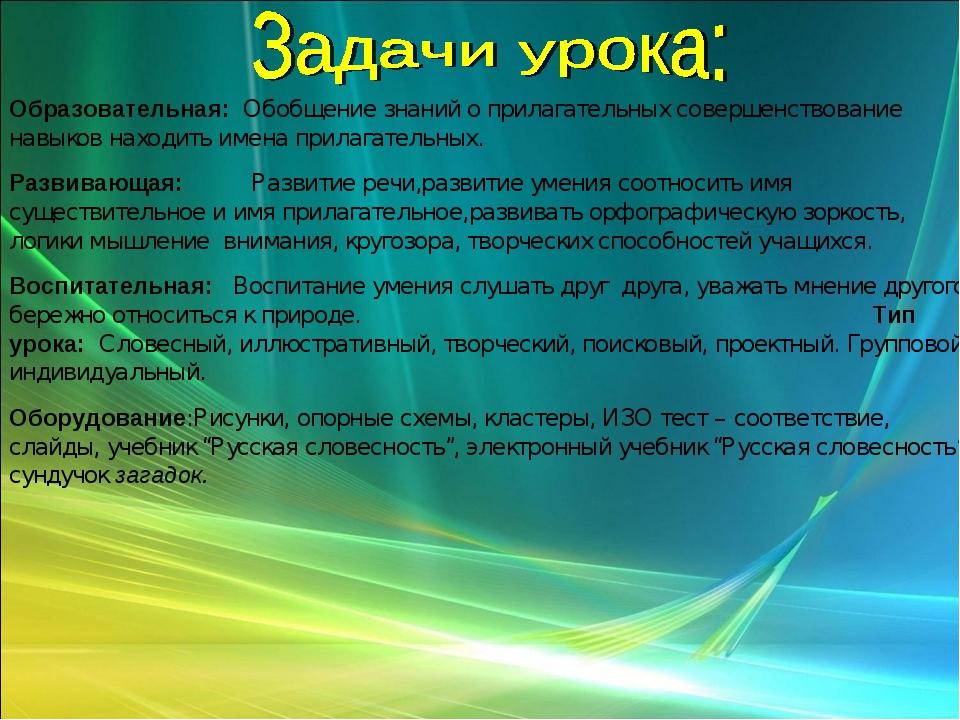 Образовательная: Обобщение знаний о прилагательных совершенствование навыков...