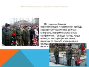 Ветераны Асбестовской бригады специального назначения отметили свой професси