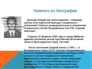 Немного из биографии Долонин Владислав Александрович - командир группы 12-й