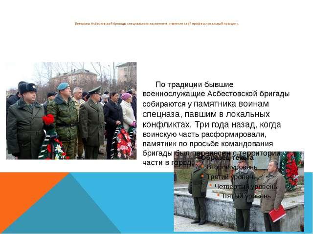 Ветераны Асбестовской бригады специального назначения отметили свой професси...