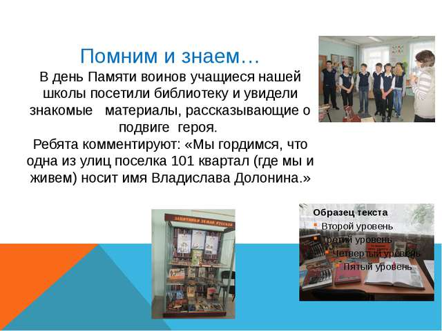 Помним и знаем… В день Памяти воинов учащиеся нашей школы посетили библиотек...