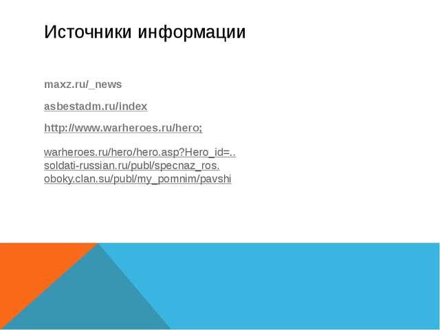 Источники информации maxz.ru/_news asbestadm.ru/index http://www.warheroes.ru...