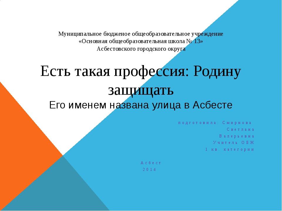Муниципальное бюдженое общеобразовательное учреждение «Основная общеобразоват...