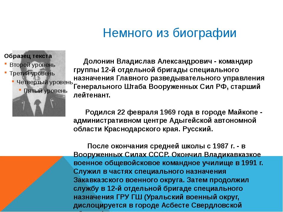 Немного из биографии Долонин Владислав Александрович - командир группы 12-й...