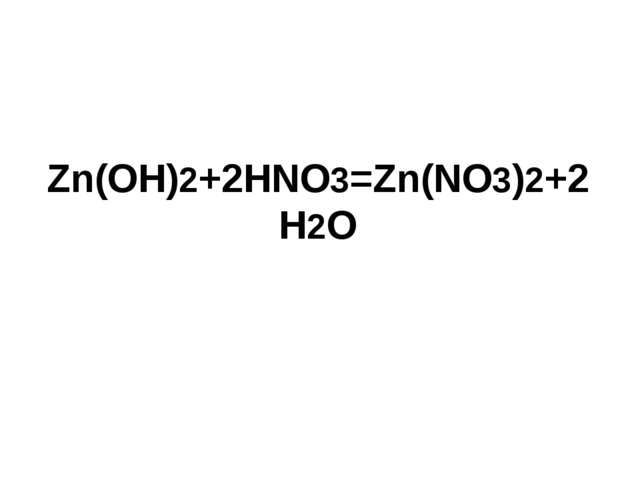 Zn(OH)2+2HNO3=Zn(NO3)2+2H2O