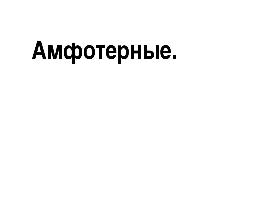 Амфотерные.