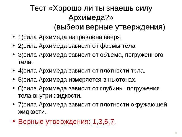 Тест «Хорошо ли ты знаешь силу Архимеда?» (выбери верные утверждения) 1)сила...