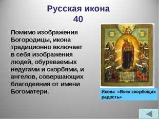 Русская икона 40 Помимо изображения Богородицы, икона традиционно включает в
