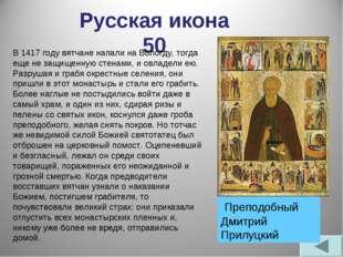 Русская икона 50 Преподобный Дмитрий Прилуцкий  В 1417 году вятчане напали н