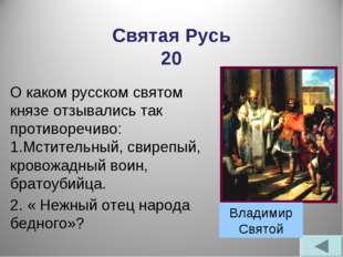 Святая Русь 20 О каком русском святом князе отзывались так противоречиво: 1.М