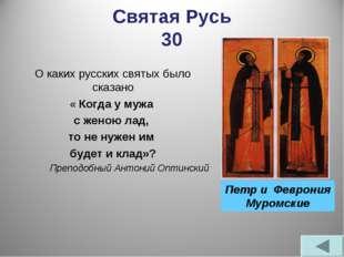 Святая Русь 30 О каких русских святых было сказано « Когда у мужа с женою лад