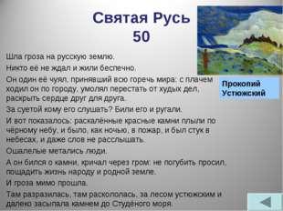 Святая Русь 50 Шла гроза на русскую землю. Никто её не ждал и жили беспечно.