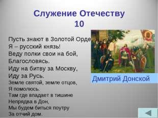 Служение Отечеству 10 Пусть знают в Золотой Орде, Я – русский князь! Веду пол