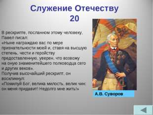 Служение Отечеству 20 Врескрипте, посланном этому человеку, Павел писал: «Ны