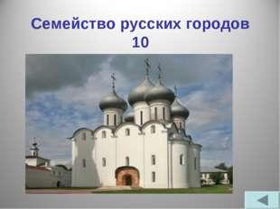 Семейство русских городов 10 Постою, помолюсь у Софии Колокольный в ответ пер