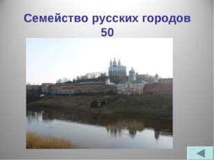 Семейство русских городов 50 Из российской седой старины, Город-ключ, ты приш