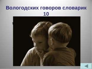 Вологодских говоров словарик 10 Что означает диалектное слово прочухать ? - п