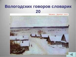 Вологодских говоров словарик 20 Что означает диалектное слово снеговей? - Ноя
