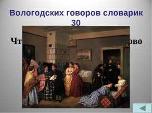 Вологодских говоров словарик 30 Что означает диалектное слово уряда? - Догово