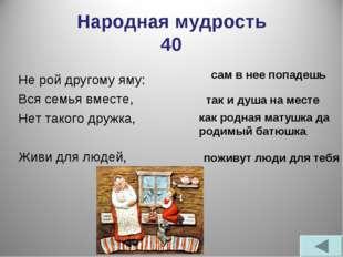 Народная мудрость 40 Не рой другому яму: Вся семья вместе, Нет такого дружка,
