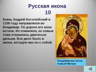 Русская икона 10 Князь Андрей Боголюбский в 1158 году направлялся во Владими