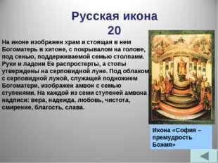Русская икона 20 На иконе изображен храм и стоящая в нем Богоматерь в хитоне,