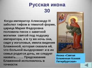 Русская икона 30 Когда император Александр III заболел тифом в тяжелой форме