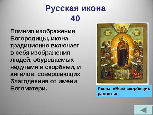 Русская икона 40 Помимо изображения Богородицы, икона традиционно включает в...