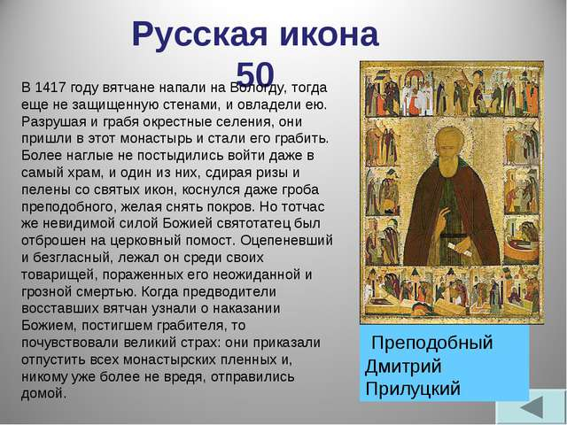Русская икона 50 Преподобный Дмитрий Прилуцкий  В 1417 году вятчане напали н...
