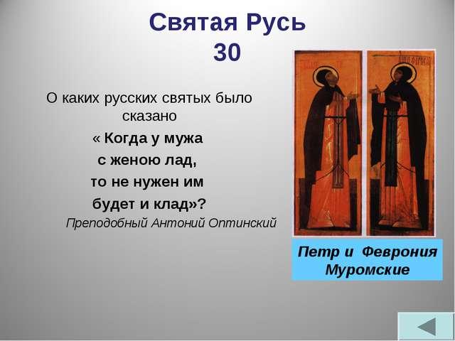 Святая Русь 30 О каких русских святых было сказано « Когда у мужа с женою лад...