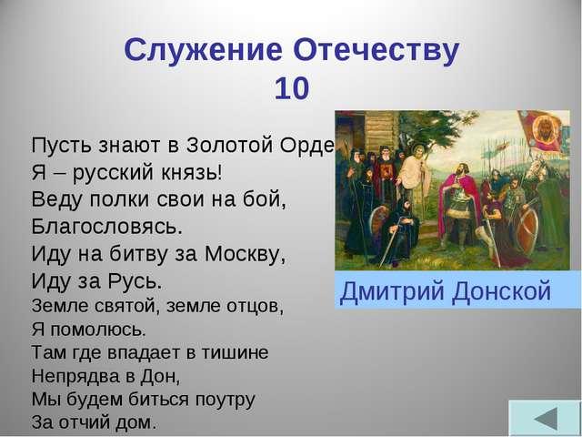 Служение Отечеству 10 Пусть знают в Золотой Орде, Я – русский князь! Веду пол...