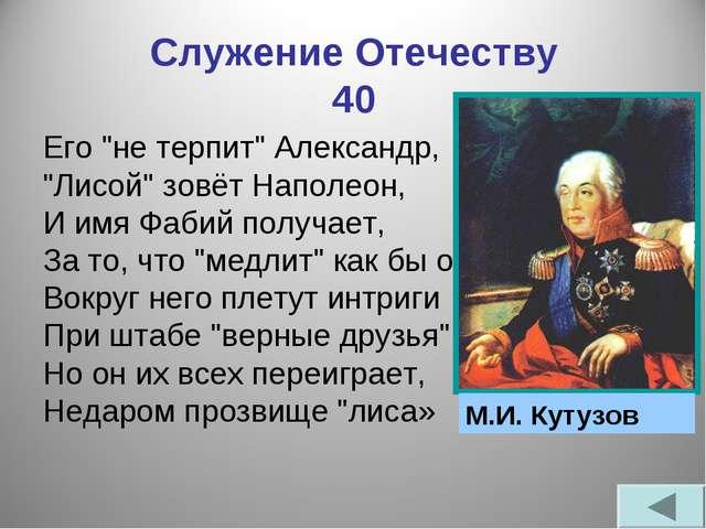 """Служение Отечеству 40 Его """"не терпит"""" Александр, """"Лисой"""" зовёт Наполеон, И им..."""