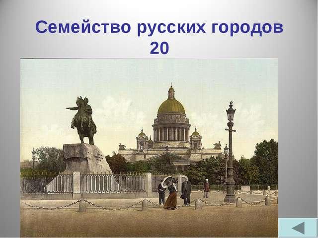 Семейство русских городов 20 Его скульптуры и дворцы, Фонтаны, скверы, парки,...