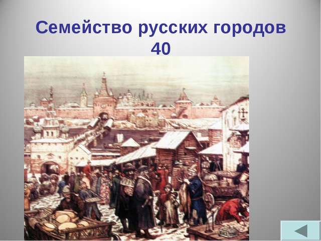 Семейство русских городов 40 Ты предо мной, о древний град Довольства, славы...
