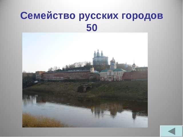 Семейство русских городов 50 Из российской седой старины, Город-ключ, ты приш...
